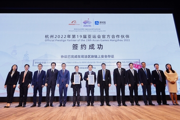 Alibaba Group Becomes Official Partner of Hangzhou 2022 Asian Games